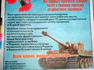 14 февраля день освобождения ростова картинки