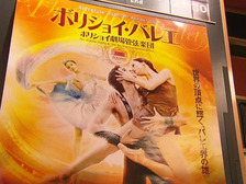 Гастроли Большого театра в Токио проходят при полном аншлаге. Желающих посмотреть русский балет значительно больше, чем мест в зале.