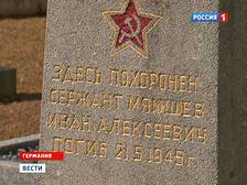 В преддверии Дня Победы в небольшом городке Шёневальде на востоке Германии впервые со времен Второй мировой войны отреставрировали кладбище советских воинов, погибших при освобождении Германии от нацизма.
