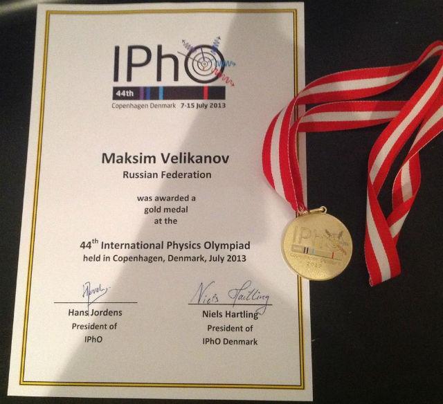 Диплом золотого медалиста Максима Великанова (фото УрФУ).
