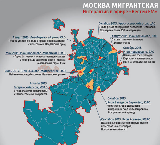 "Интерактивная карта ""Москва"