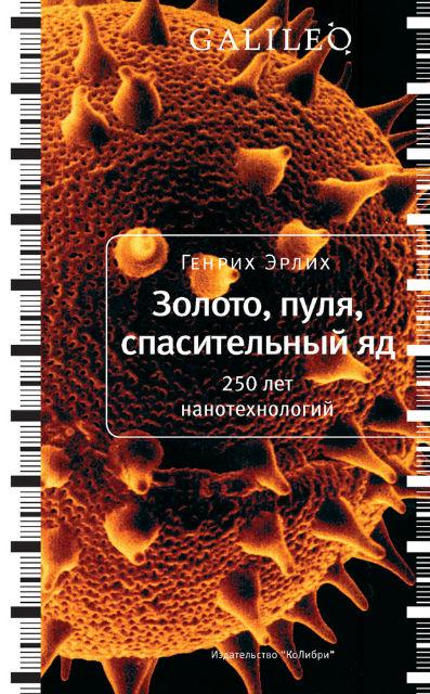 """Генрих Эрлих. Золото, пуля, спасительный яд (издательство """"КоЛибри"""")."""