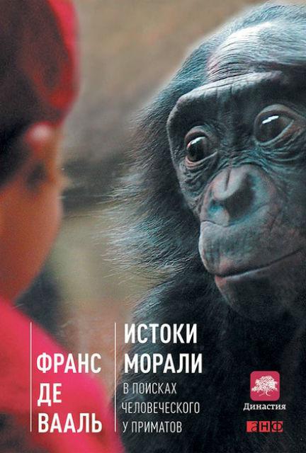 """Франс де Вааль. Истоки морали. В поисках человеческого у приматов (издательство """"Альпина нон-фикшн"""")."""