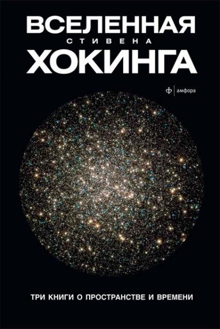 """Стивен Хокинг. Вселенная Стивена Хокинга (издательство """"Амфора"""")."""