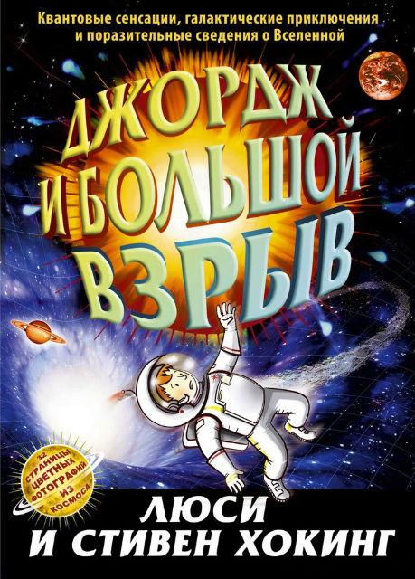 """Стивен Хокинг и Люси Хокинг. Джордж и большой взрыв (издательство """"Розовый жираф"""")."""