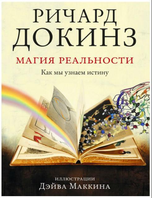 Ричард Докинз. Магия реальности. Как мы узнаем истину (издательство Corpus).