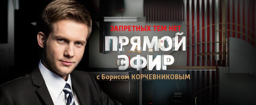 Прямой эфир сегодняшний выпуск на Россия 1 1.10.2014 смотреть онлайн