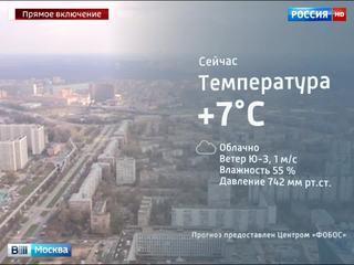 В Москву приходит похолодание