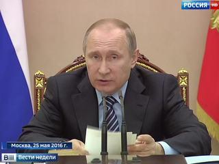 Путин поручил найти новый способ развития экономики