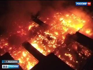 Во Фрязине выясняют причины сильнейшего пожара на мебельной фабрике