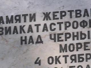 15 лет: ответственных за гибель пассажиров сбитого Ту-154 Украина так и не назвала