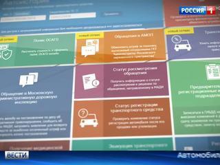 """Автомобилисты Москвы и области могут оформить ОСАГО на портале """"Автокод"""""""