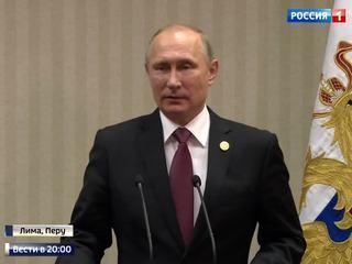 Итоги саммита в Лиме: Путин о беседе с Обамой, контактах с Трампом и аресте Улюкаева