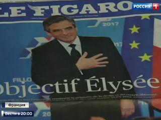 Франция: консерватор Фийон обещает покончить с итогами правления социалиста Олланда