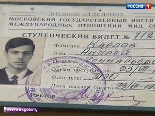 На международном фронте: личное дело Карлова и долг дипломата