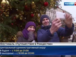 Путешествие в Рождество: морозы отступили, фестиваль вновь ждет москвичей