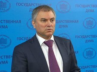 Володин: Россия не вернется в ПАСЕ до изменения дискриминационных правил