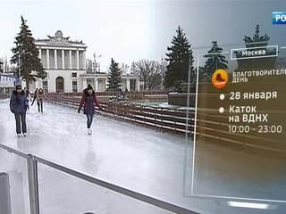 """Выходные в столице: фестиваль снеговиков, биатлон на коньках и """"Золото Кинабалу"""""""