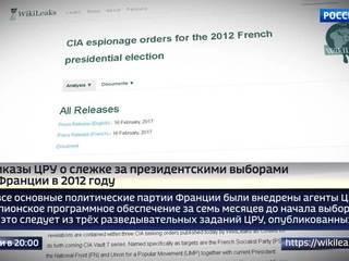 WikiLeaks сообщил о попытках вмешательства США в выборы президента Франции