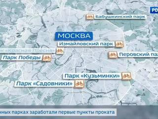 В московских парках открылись велопрокаты