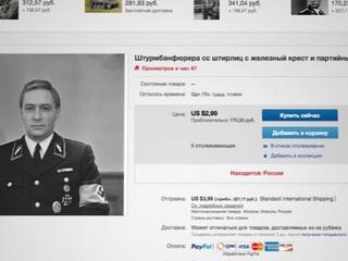 На eBay Тихонова и Куравлева выдали за генералов СС
