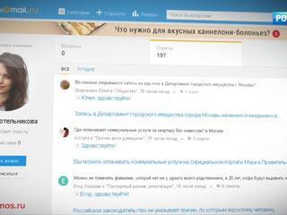 """Мэрия ответит на вопросы москвичей на """"Ответах Mail.Ru"""""""