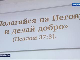 """""""Свидетели Иеговы"""" признаны слишком опасными для россиян"""