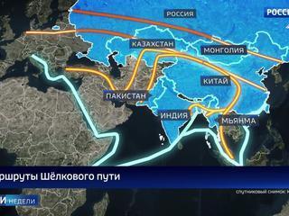 """""""Один пояс"""" и """"Шелковый путь"""": через Россию пройдут минимум два маршрута"""