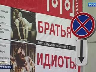 """Обыски в """"Гоголь-центре"""": что ищут и что уже обнаружено"""