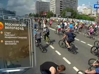 Выходные в столице: мороженое, велопарад и театральный фестиваль