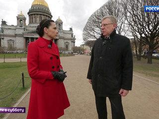"""Кудрин рассказал """"Вестям в субботу"""" о будущем рубля и достойной пенсии"""