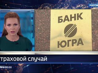"""Генпрокуратура не помешала: вкладчики банка """"Югра"""" начали получать выплаты"""