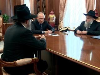 Путин поздравил российских евреев с наступлением Нового года