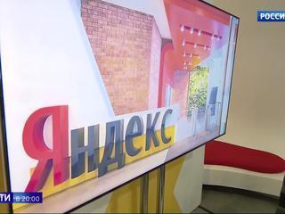 """""""Яндекс"""" становится одним из лидеров IT-революции"""