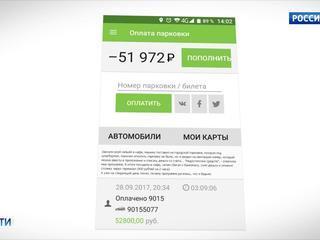 53 тысячи за 2 часа: сбой сделал парковку в центре Москвы золотой