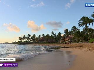 Почему Гавайи так и не стали русскими