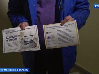 Жители Климовска получили двойные счета за свет