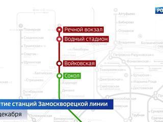 """Три станции """"зеленой"""" ветки московского метро закрыты до понедельника"""