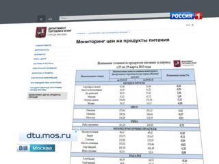 В Интернете появились первые результаты мониторинга цен на продукты в Москве