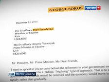 Фонд Сороса в России хотят признать нежелательной организацией