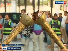 Огонь Европейских игр доверили самым выдающимся