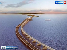 Строительство моста через Керченский пролив идет по графику