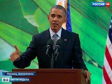 На саммите АТЭС Обама жевал жвачку и выдвигал ультиматумы
