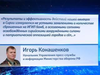 Конашенков: эффективность ВКС РФ в Сирии измеряется не словами, а результатами