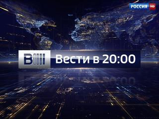 Вести в 20:00. Эфир от 22 февраля 2017 года