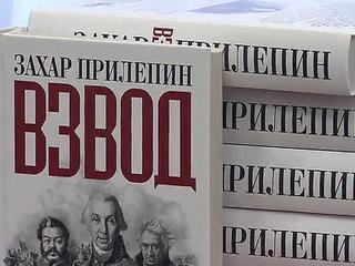 Комбат Прилепин готов договориться с Байроном, Пушкиным, Толстым и Экзюпери
