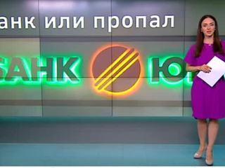 """Эксперты: банк """"Югра"""" ждет санация или отзыв лицензии"""
