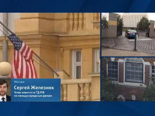Железняк: чтобы уравнять штаты посольств, США придется забрать около 700 сотрудников
