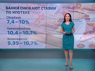 Ипотечные ставки: банки играют на понижение