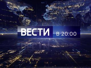 Вести в 20:00. Эфир от 18 января 2019 года